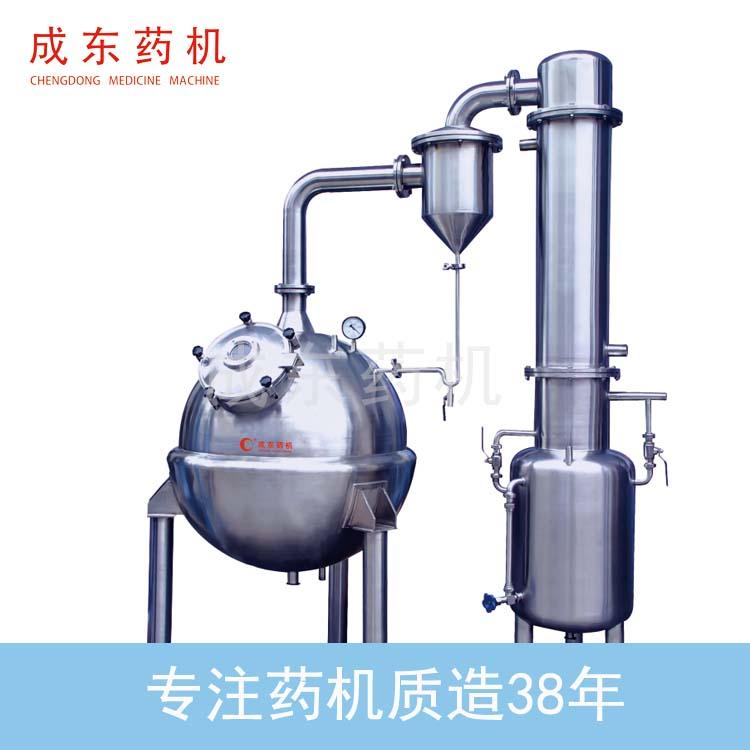 Ball Vacuum Evaporator Concentrator