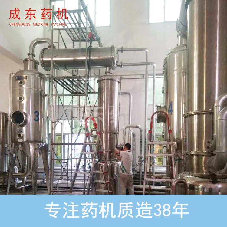 Single Effect Concentrator