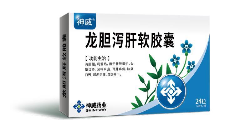 Longdan Xiegan Soft Capsules