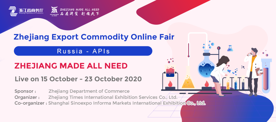 Zhejiang Export Online Commodity Fair - Russia