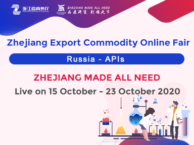 """2020 Zhejiang Export Commodity Online Fair """"Russia – API session"""" is now launched!"""