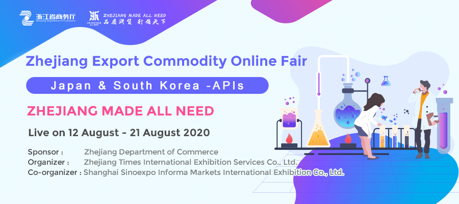 "2020 Zhejiang Export Commodity Online Fair ""Japan & South Korea – API session"""