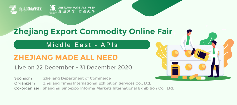 "2020 Zhejiang Export Commodity Online Fair ""Middle East – APIs session"" is now launched!"